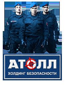 Холдинг Безопасности АТОЛЛ